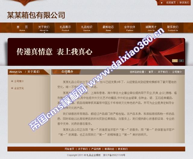 帝国cms礼品箱包企业模板_单页