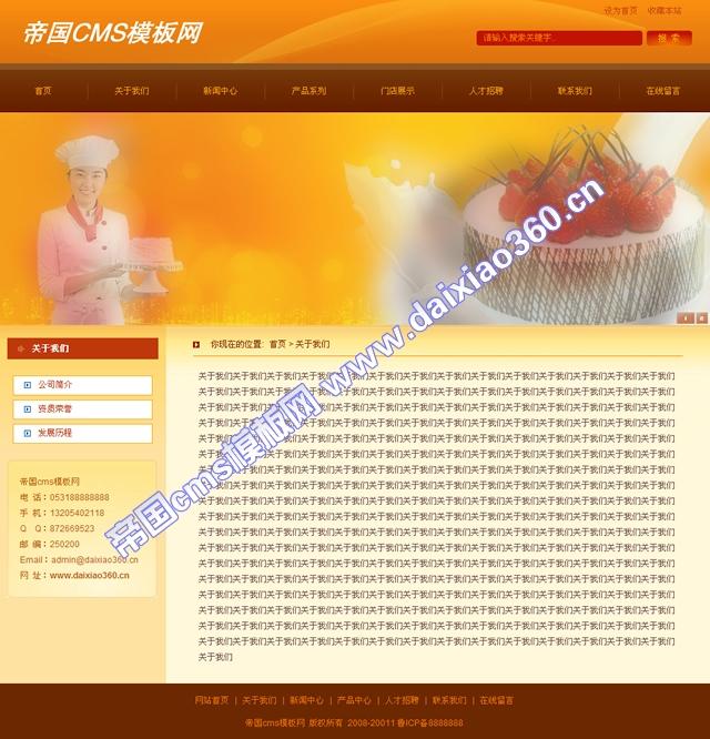 帝国cms企业模板橙红色蛋糕网站模板_单页