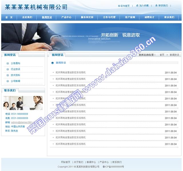 帝国cms蓝色通用企业模板_新闻列表