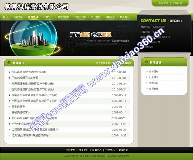 帝国企业网站之电子科技模板_新闻列表