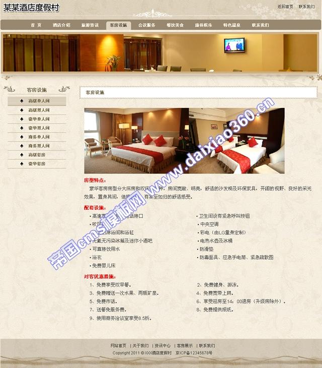 帝国cms企业酒店之古典魅力_图片内容