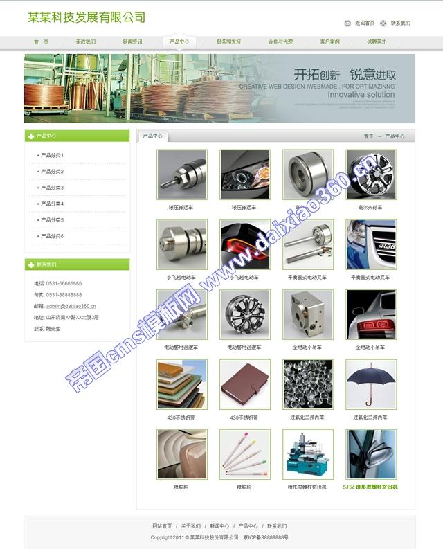 绿色清晰帝国企业cms模板_产品列表
