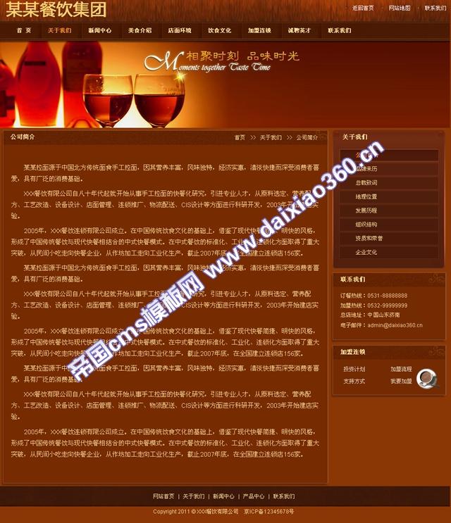 帝国cms咖啡色餐饮茶饮企业模板_公司简介
