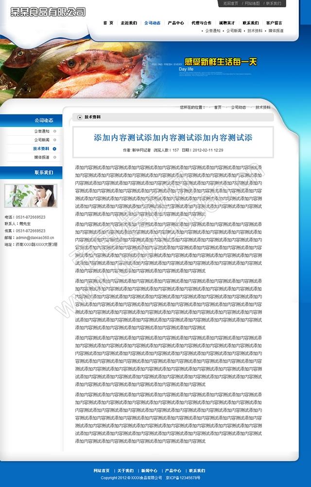 帝国cms海鲜产品企业公司网站模板_新闻内容