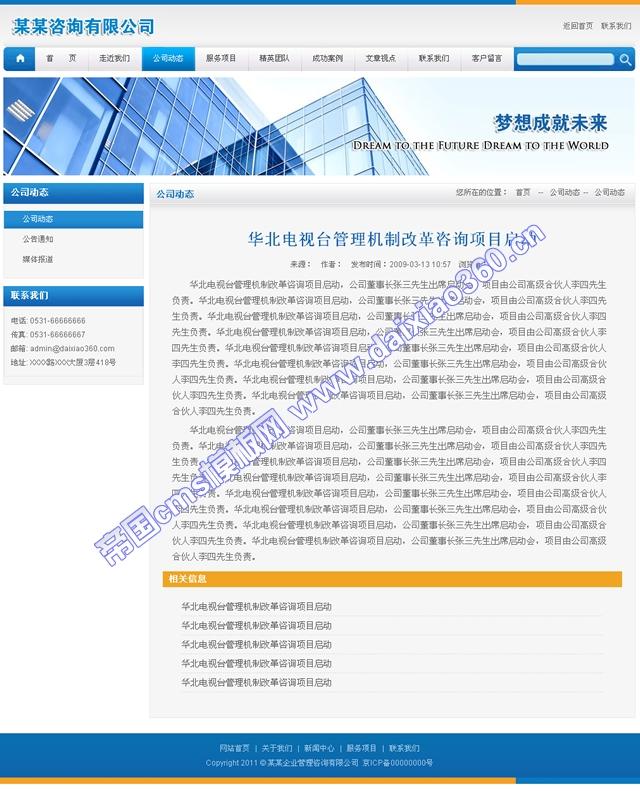 帝国cms蓝色大气咨询公司企业模板_新闻内容