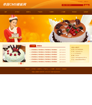 帝国cms企业模板橙红色蛋糕网站模板