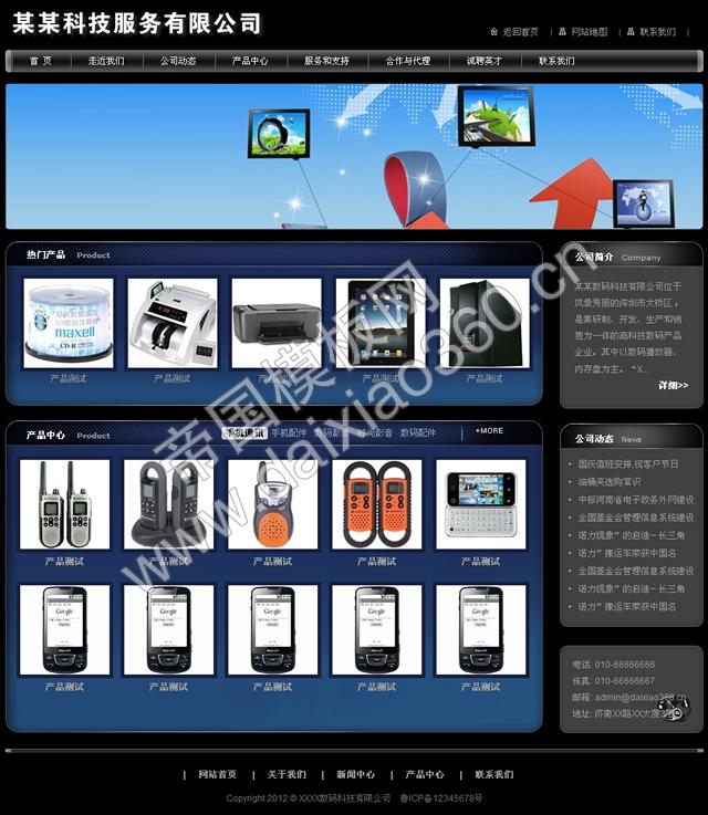 帝国深蓝色公司企业网站cms模板_首页