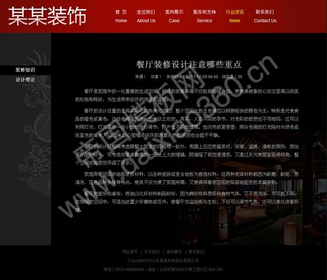 帝国cms装饰设计企业公司网站模板之古典之美_新闻内容
