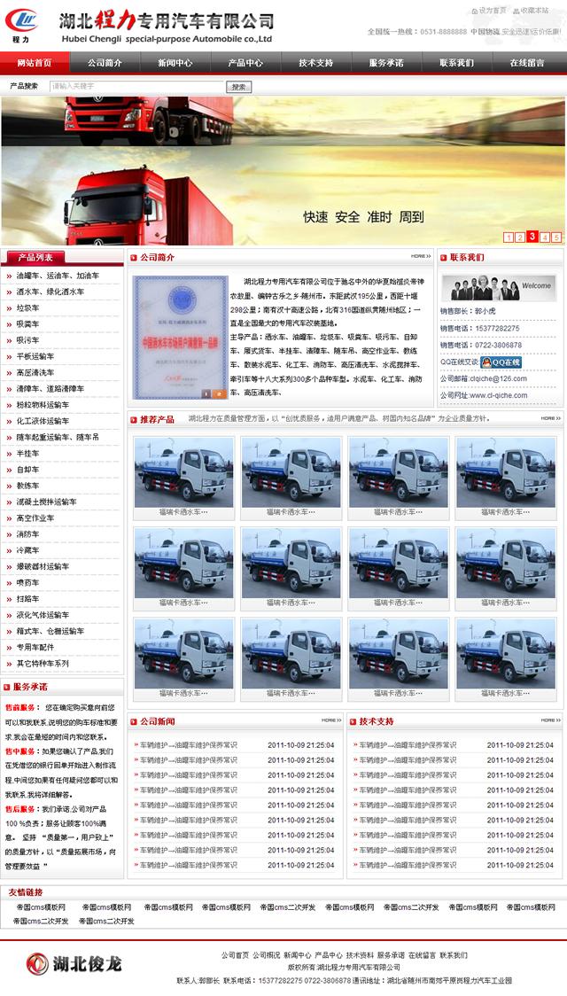帝国cms汽车运输公司企业网站模板_首页