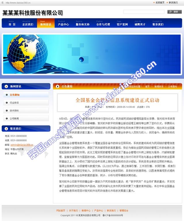 帝国cms经典蓝橙企业模板_新闻内容
