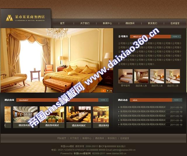 帝国cms棕色大气漂亮酒店网站风格_首页