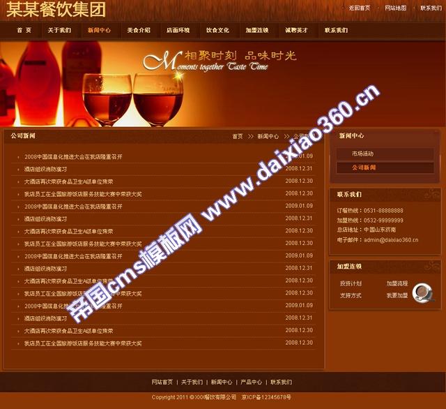 帝国cms咖啡色餐饮茶饮企业模板_新闻列表