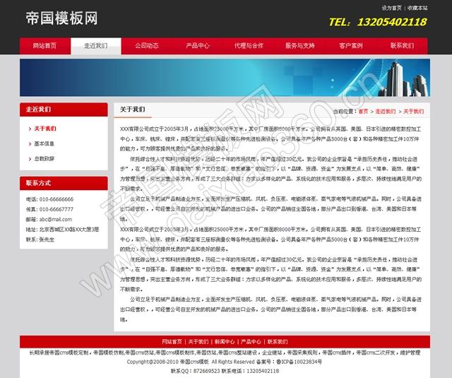 帝国模板之大气红色通用企业网站程序源码_单页