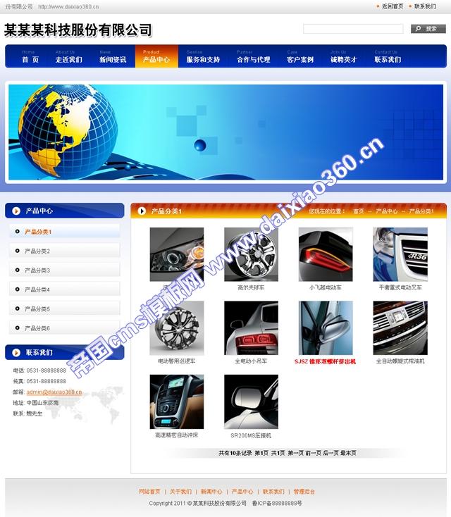帝国cms经典蓝橙企业模板_产品列表