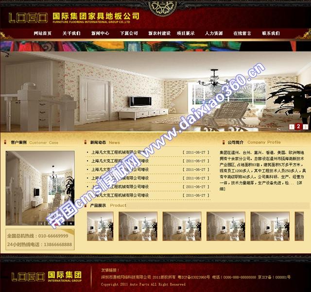 帝国cms深红色企业模板_首页