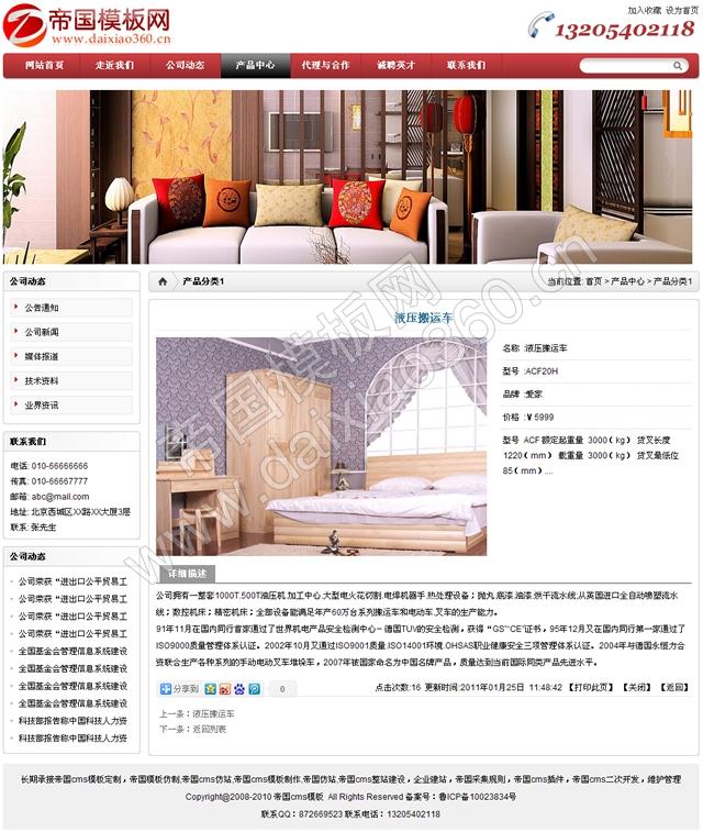 帝国cms企业模板之大气红色通用_产品内容