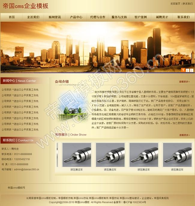 帝国cms橙色公司企业模板_首页