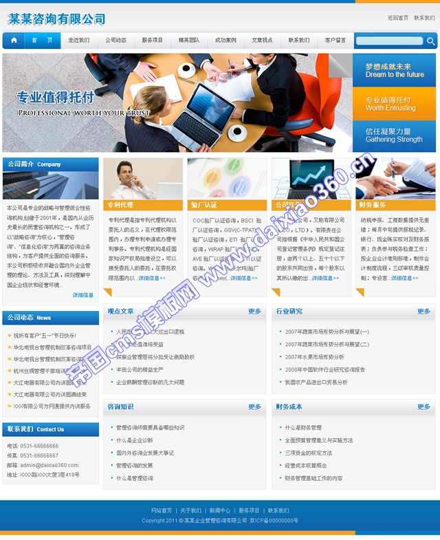 帝国cms蓝色大气咨询公司企业模板_首页