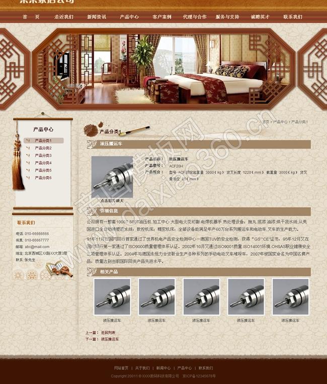帝国cms企业模板之古色古香_产品内容