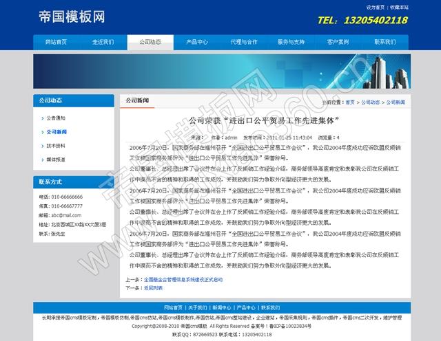帝国模板之大气蓝色通用企业网站程序源码_新闻内容