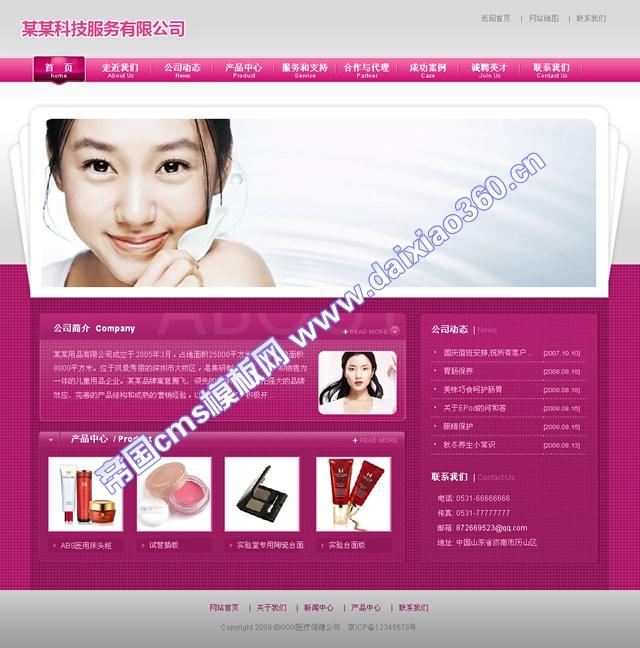 帝国cms粉色化妆企业模板_首页