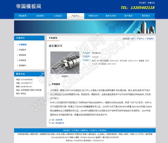 帝国模板之大气蓝色通用企业网站程序源码_产品内容