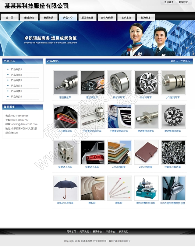 帝国cms公司企业产品网站程序模板源码_产品列表