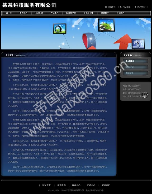 帝国深蓝色公司企业网站cms模板_单页