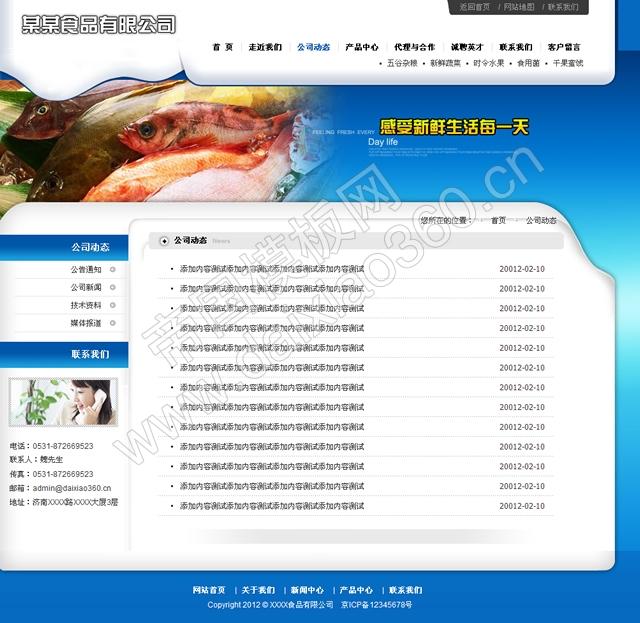 帝国cms海鲜产品企业公司网站模板_新闻列表