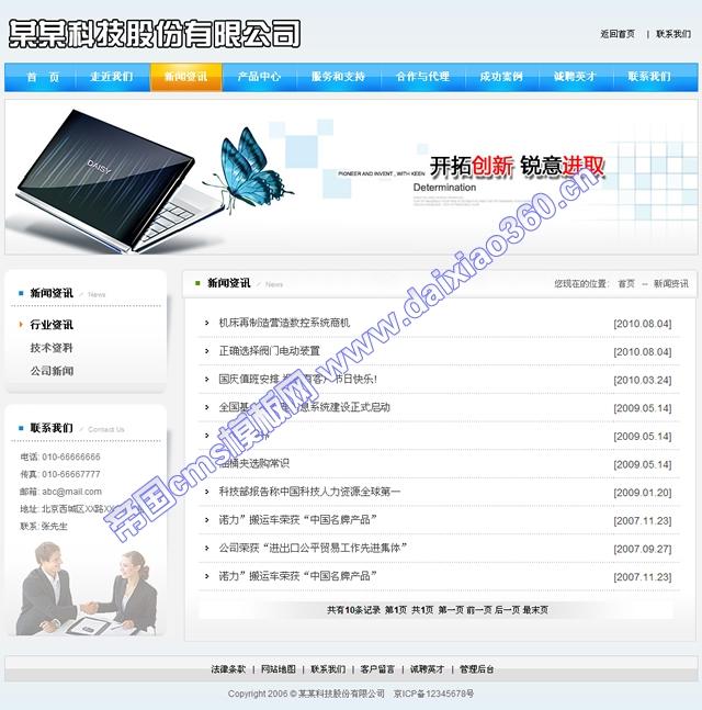 帝国cms蓝色企业模板机械之清爽蓝灰_新闻资讯