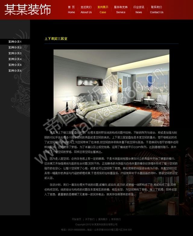 帝国cms装饰设计企业公司网站模板之古典之美_案例内容
