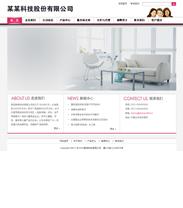 帝国cms粉色大气简约企业模板