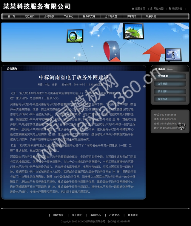 帝国深蓝色公司企业网站cms模板_新闻内容