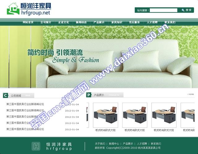 帝国cms绿色家具企业模板_首页
