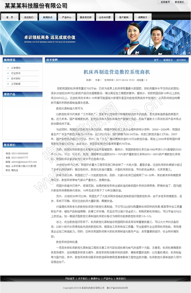 帝国cms公司企业产品网站程序模板源码_新闻内容