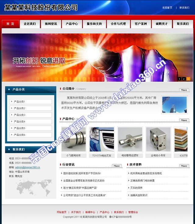 帝国cms企业之产品抽象科技模板_首页