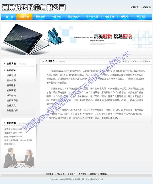 帝国cms蓝色企业模板机械之清爽蓝灰_公司简介