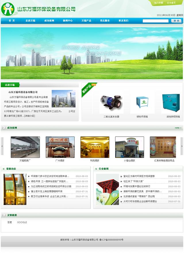 帝国仿站绿色环保企业模版_首页