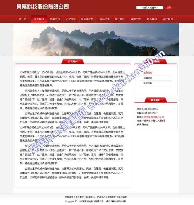 帝国cms红色大气企业网站模板_单页
