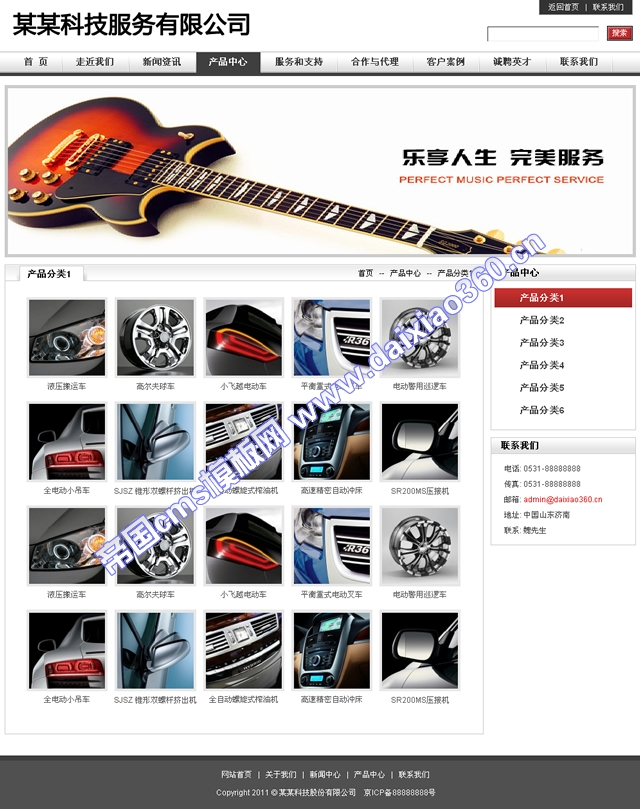 帝国模板文体之弦歌雅意_产品列表
