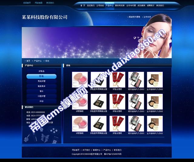 帝国cms蓝色护肤美容保健公司企业网站模板_产品列表