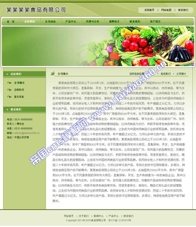 帝国绿色健康食品企业模板_公司简介