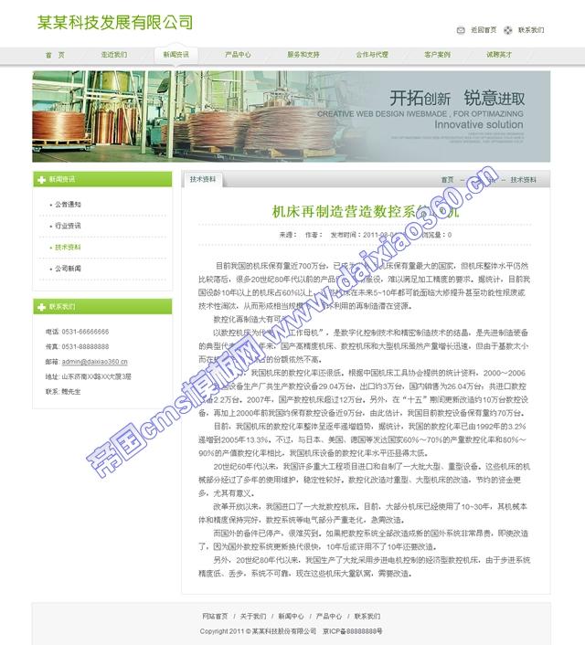 绿色清晰帝国企业cms模板_新闻内容