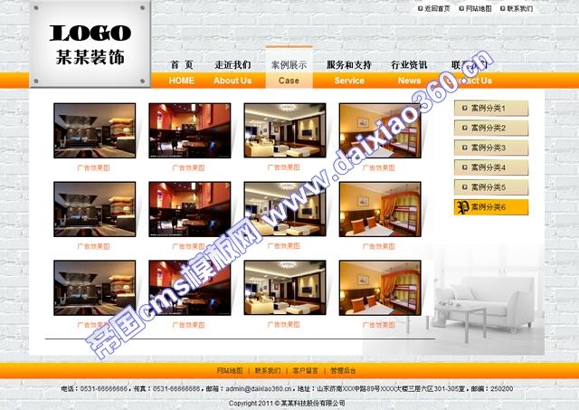 帝国cms橙色艺术装饰企业公司模板_案例列表