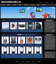 帝国深蓝色公司企业网站cms模板