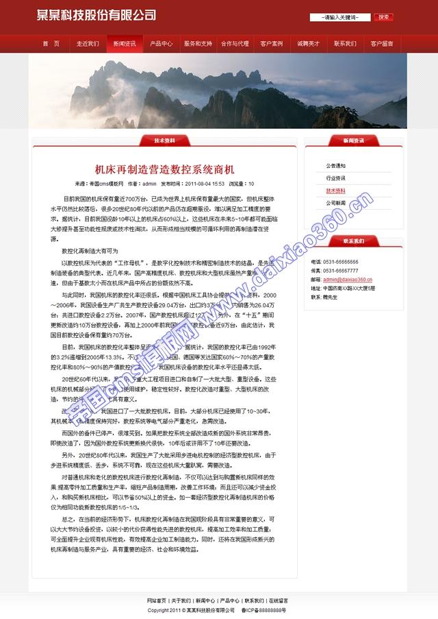 帝国cms红色大气企业网站模板_新闻内容