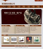 帝国cms礼品箱包企业模板