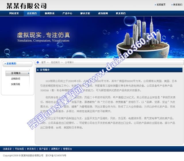 帝国cms企业模板蓝色经典大气_单页