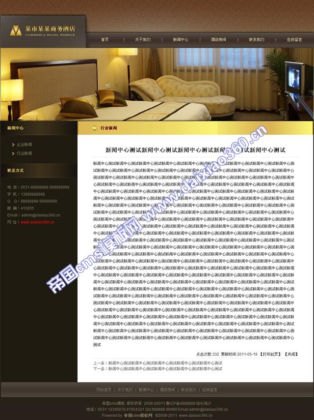 帝国cms棕色大气漂亮酒店网站风格_新闻内容