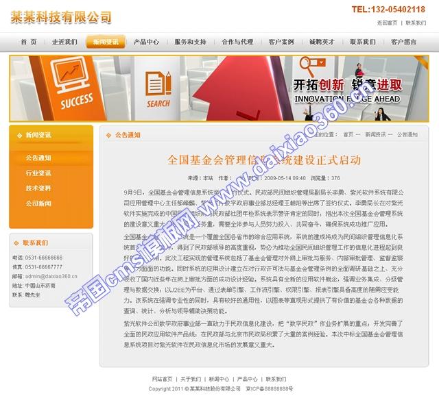 帝国cms橙色大气企业模板_新闻内容